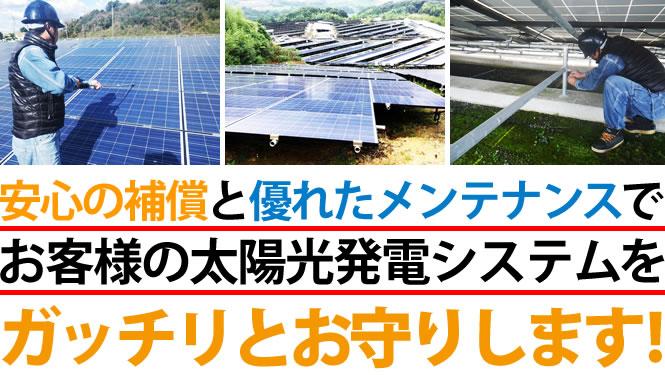 ソーラーパネル メンテナンス